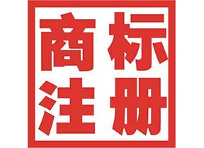 鹤壁商标注册公司介绍